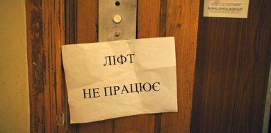 """Сумские лифты 9 лет """"где-то ездили"""""""