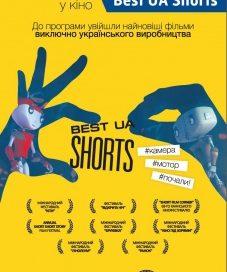 Планета Кіно  – фестиваль короткого метру «Best UA Shorts»
