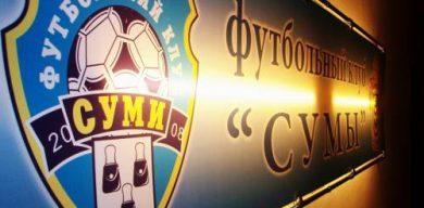 Спортивный директор ПФК «Сумы»: Скоро наш клуб будет в элите Первой лиги