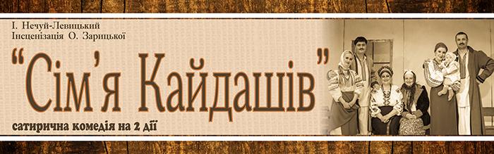 kaydashi