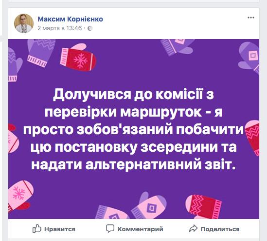 snymok-ekrana-2018-03-04-v-14-48-53