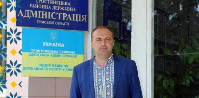 На Сумщині призначено нового голову райдержадміністрації