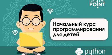 Программирование и геймдизайн для детей ( POINT #eduspace)
