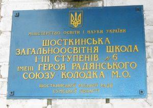 kolodkonikolaleks_school-6_shostka-300x213