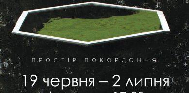 """Виставка """"ПРОСТІР ПОКОРДОННЯ"""""""