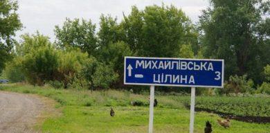 Михайловская целина, которую мы теряем