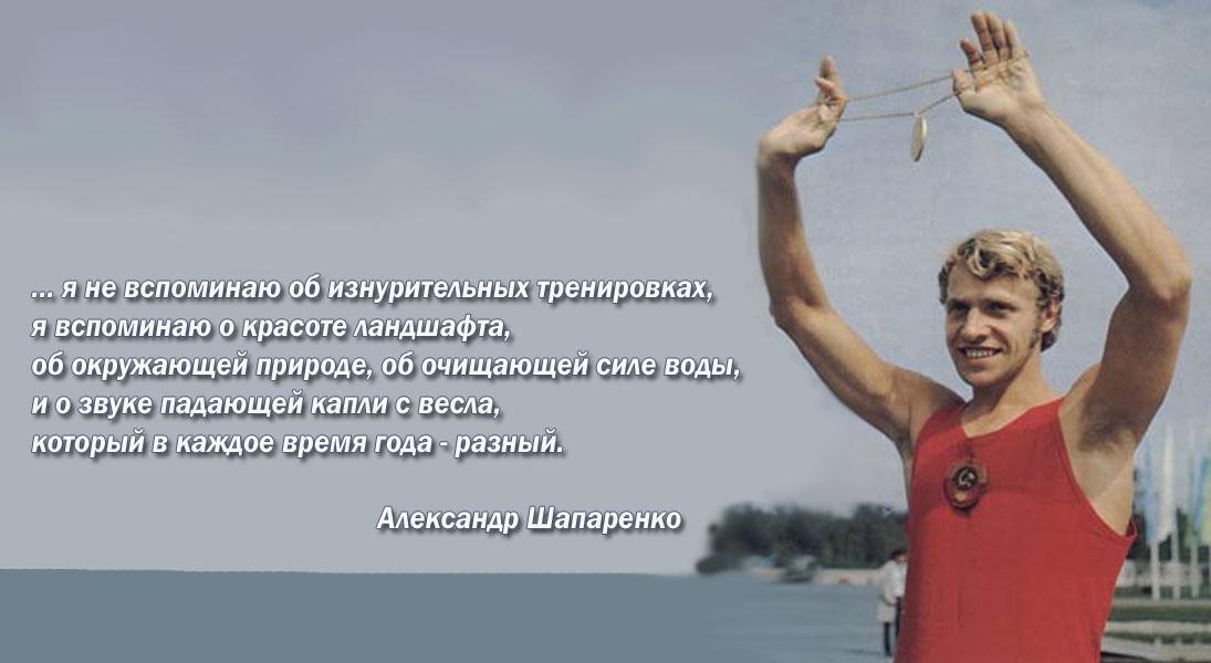 aleksandr-shaparenko