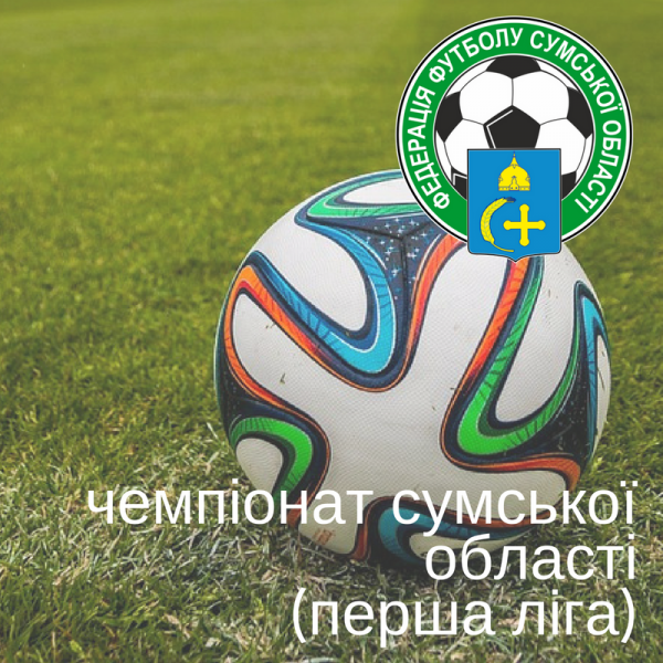 oblast_i_liga-e1527165408727