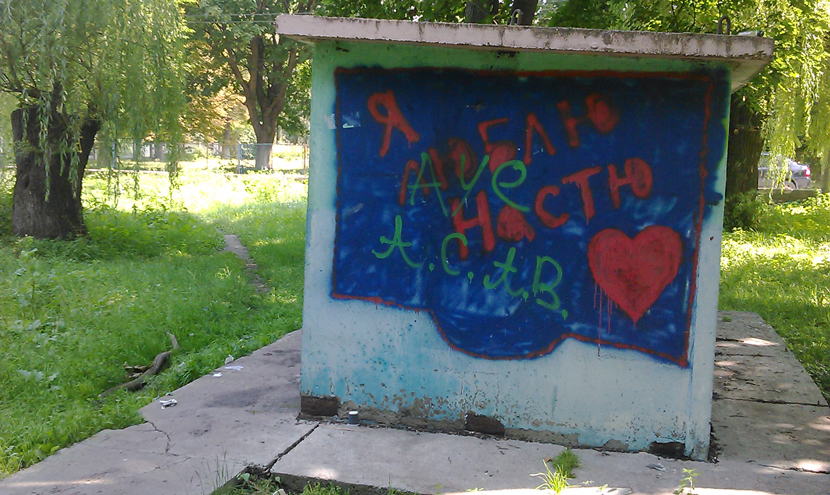 ja-ljublju-nastju-asab-830x495