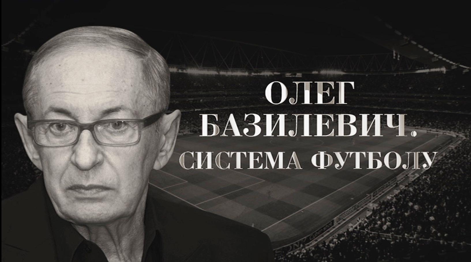 1_oleg-bazylevych_systema-futbola