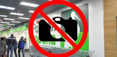 Держпродспоживслужба про те, чи можна фотографувати в магазинах