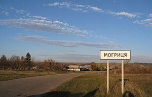 В Могрице готовятся к акциям протеста