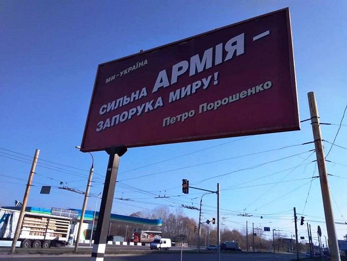 8-11-2018_sumy_bord-poroshenko_4