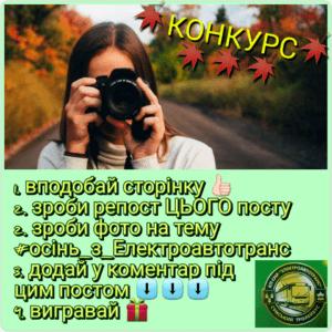 fotokonkurs-300x300