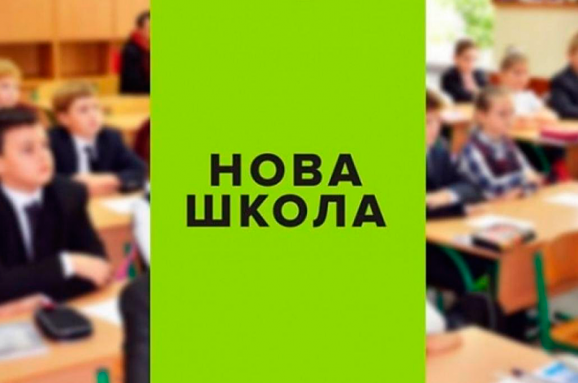 im578x383-new-school_dniprograd-png-pagespeed-ce-49y79sff66