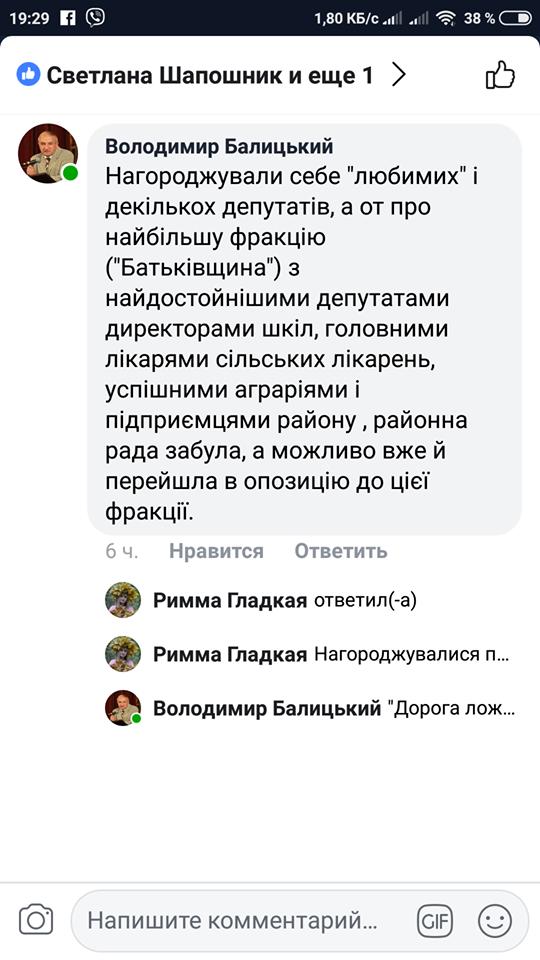 koment-balytskyj-nagrazhdenye