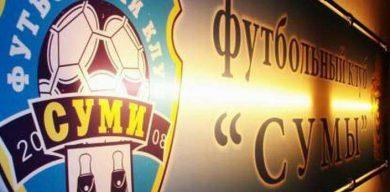 Фейк чи правда: ПФК «Суми» отримали півмільярда гривень