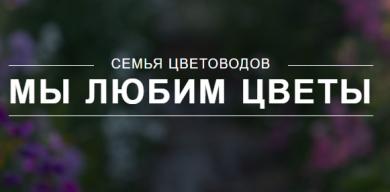В Евробазаре-2 открылся магазин «Цветоводы»
