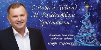 Игорь Перепека: «Пусть 2020 год станет мирным и счастливым началом!»