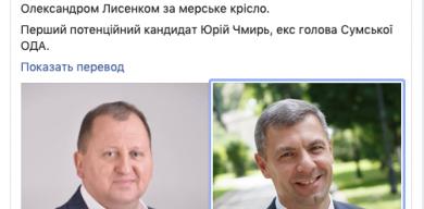 Юрій Чмирь перемагає Олександра Лисенка на виборах мера у 2020 році