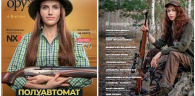 Экстремальная сьемка GFS model agency для журнала «Мир увлечений: Охота&Оружие»