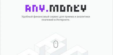 Самые популярные платежные системы в Украине