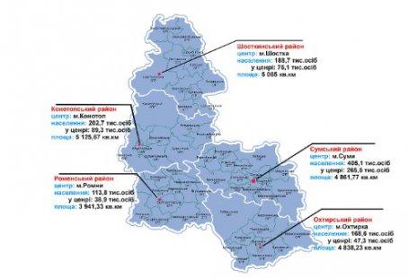 Кабмін погодив створення на Сумщині 5 районів — Сумські Дебати