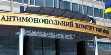 Контроль прозорості державних закупівель та зміни в роботі АМКУ