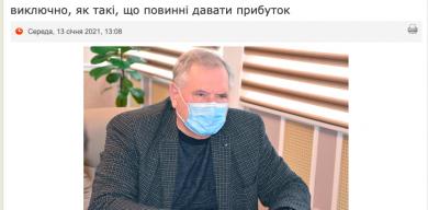 Голова облради Федорченко хоче «приватизувати» комунальні спортшколи, лікарню, бібліотеку, театри і музеї?