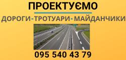 РОАД КОНСТРАКШН