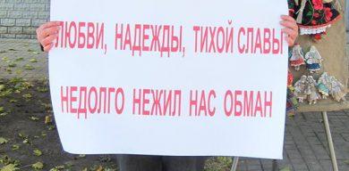 Сумський активіст Геннадій Миропольский мітингує