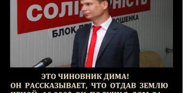 """В інтернеті почали кепкувати із """"халявної"""" нерухомості Лантушенко"""